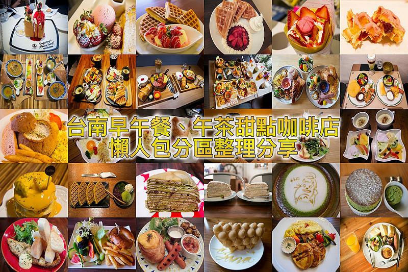 [美食] 台南154間 早午餐、下午茶、甜點、咖啡店 懶人包分區整理分享 !(持續新增)
