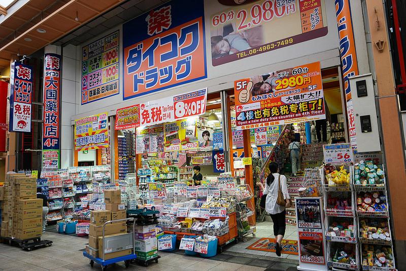 【大阪遊記】心齋橋 大國藥妝 價格便宜~ 早上八點就開店! 心齋橋藥妝地圖分享!