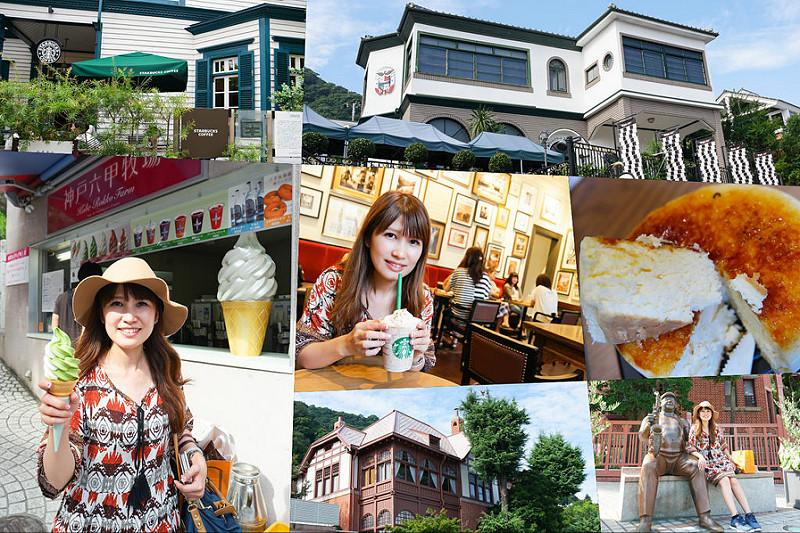 【遊記】 日本 神戶 北野異人館街 好拍又好吃~ 風見鷄本鋪、六甲牧場冰淇淋、星巴克北野館!