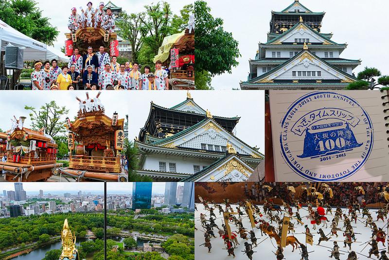 【遊記】 日本 大阪城 天守閣 大阪周遊券必訪 大坂の陣400年天下一祭,巧遇神轎活動!