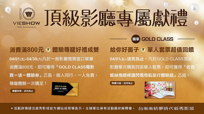 GOLD-CLASS頂級影廳-專屬獻禮-1920x1080
