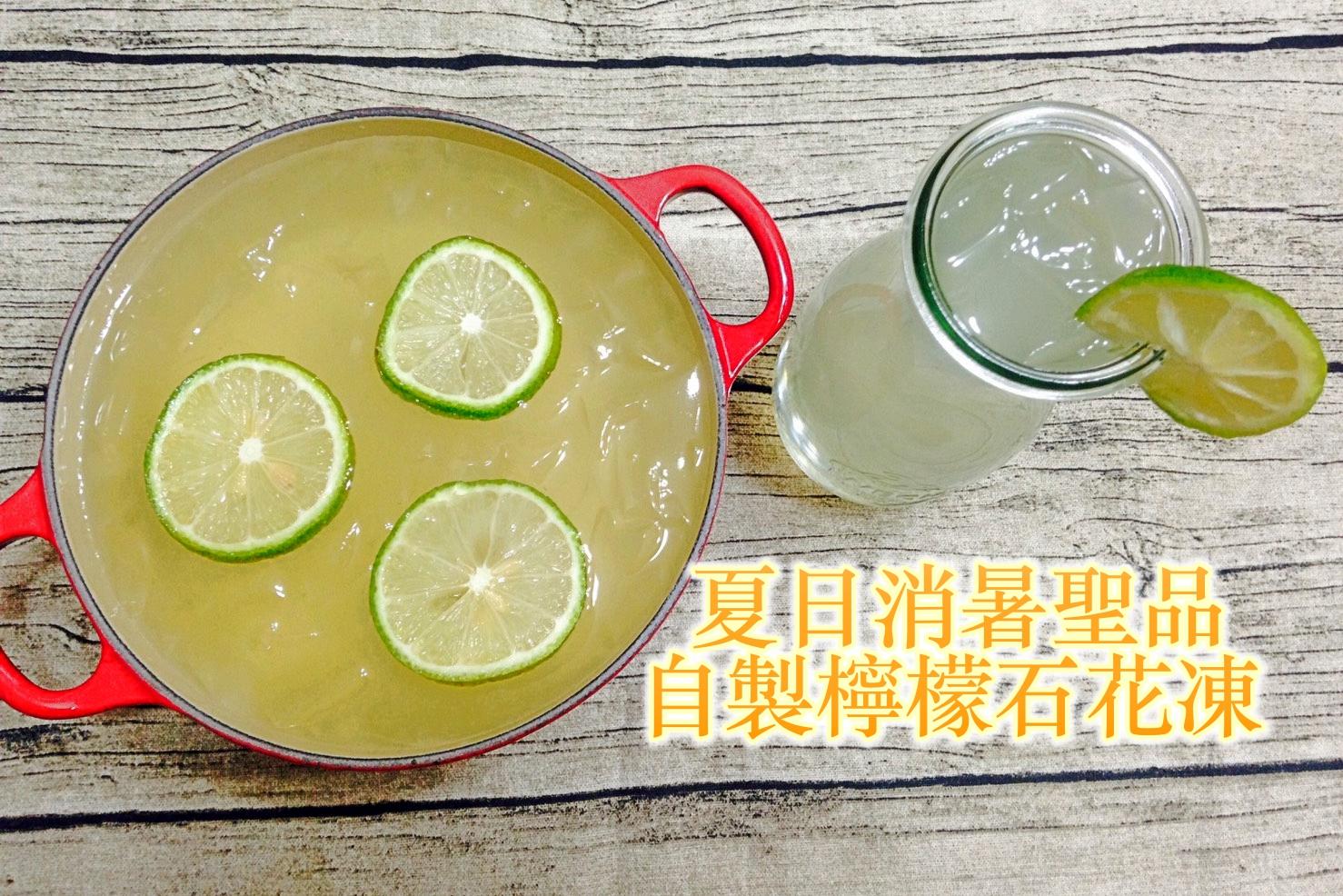 [美食] 台南 新北 東北角 石花菜 販售 購買 哪裡買 產地直銷、品質保證 簡單便宜就可自製檸檬石花凍!
