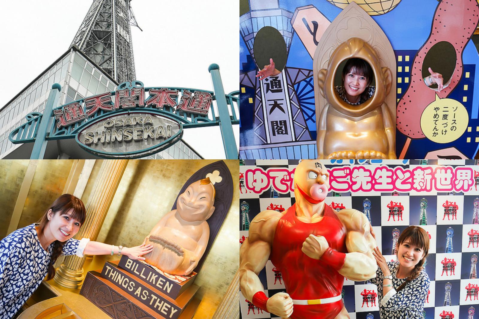 collage_通天閣