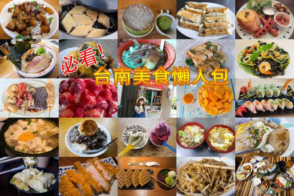 台南美食懶人包