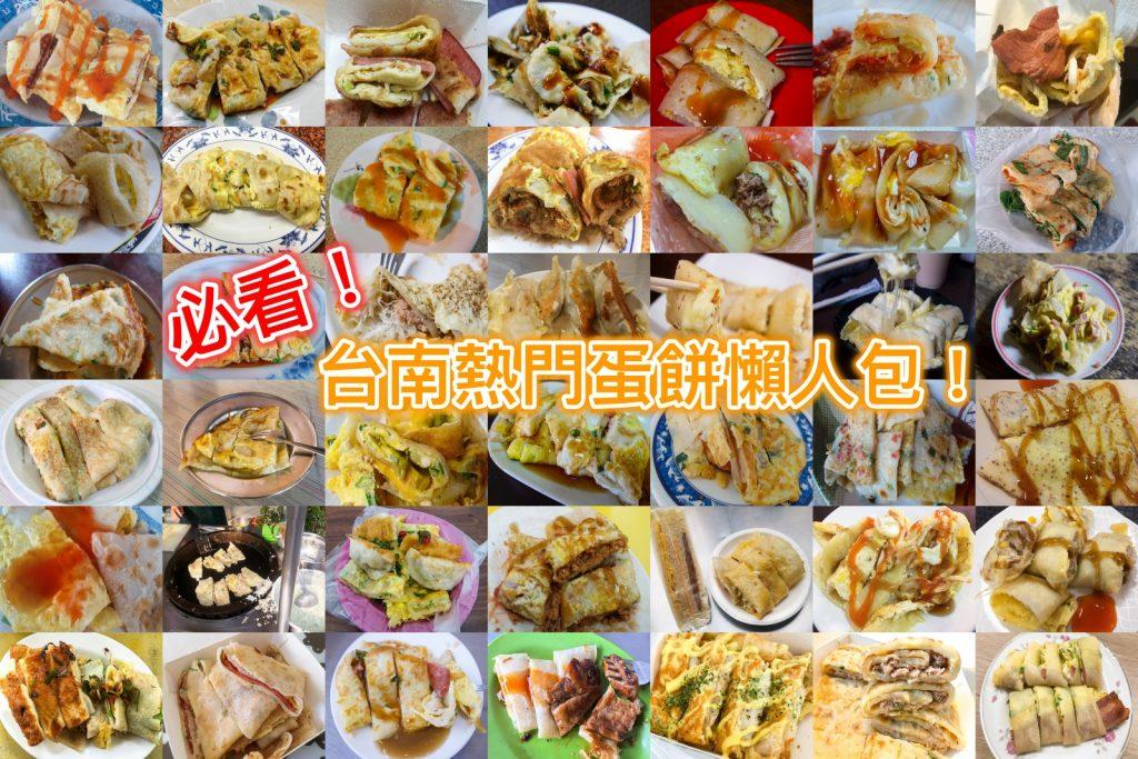 [美食] 台南 67間 熱門蛋餅早餐店 蛋餅控必看!懶人包整理分享!(陸續新增)