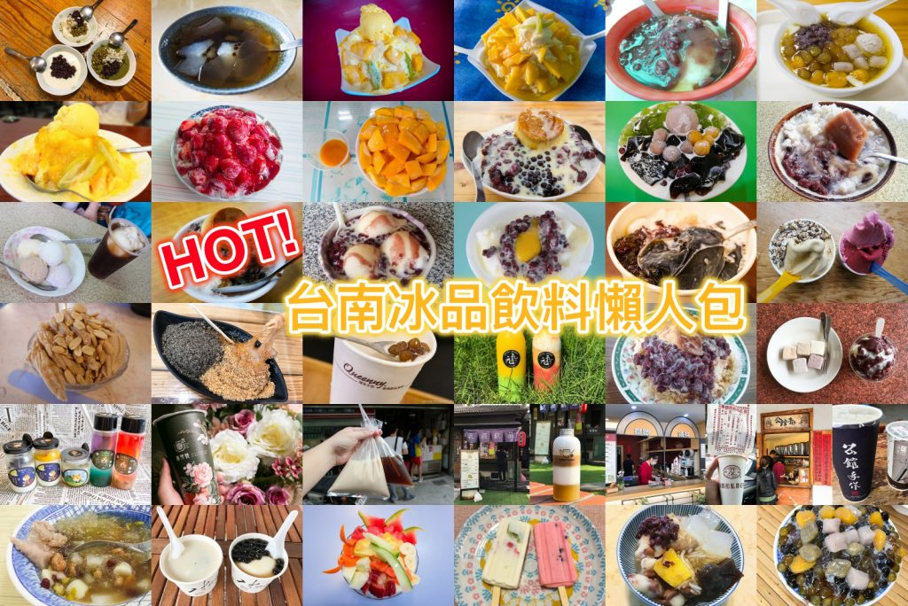 [美食] 台南 63間 冰品飲料懶人包 消暑必看!古早味刨冰、芒果冰、豆花、飲料等整理分享!
