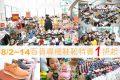 [特賣] 台南 尊揚鞋業 百貨專櫃涼夏特拍(8/2~14) 婆婆媽媽快衝啊!女鞋、男鞋、童鞋下殺1折起!
