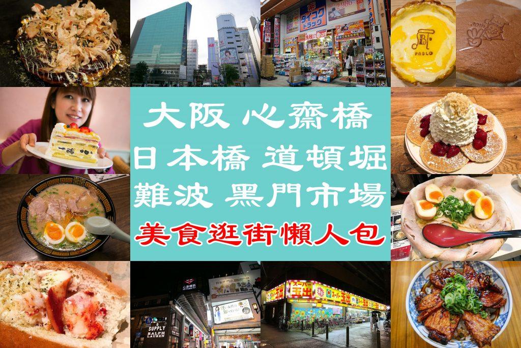 【必看】 日本 大阪 心齋橋、道頓堀、日本橋、黑門市場 美食、逛街懶人包分享!