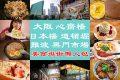 [必看] 日本 大阪 心齋橋、道頓堀、日本橋、黑門市場 美食、逛街懶人包分享!