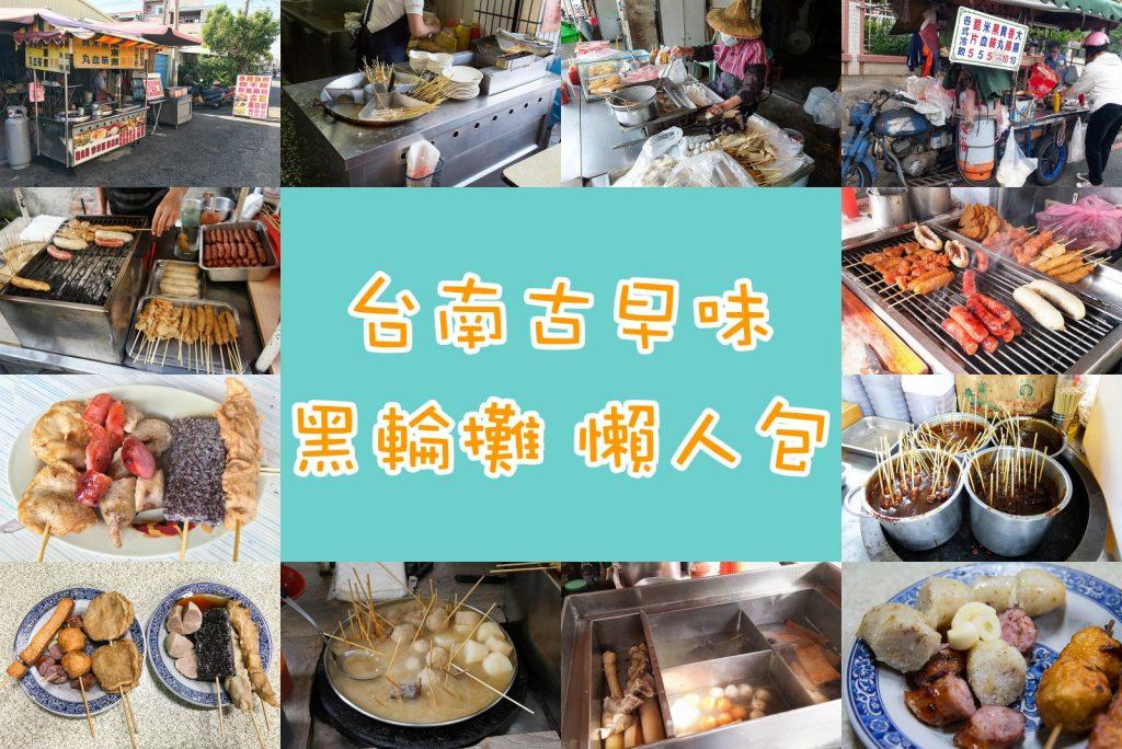 [必看] 台南 在地人最愛的古早味黑輪攤  美食懶人包分區整理分享 !(持續新增)