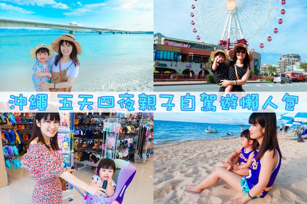 [必看] 沖繩 五天四夜親子自駕遊懶人包  景點美食行程規劃|機票飯店租車花費分享!