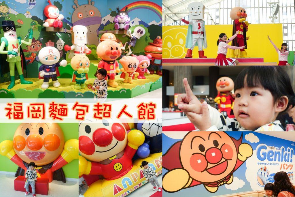 【遊記】 福岡 麵包超人兒童博物館 親子旅遊必訪!適合小學前幼童!好玩到可以待一整天!