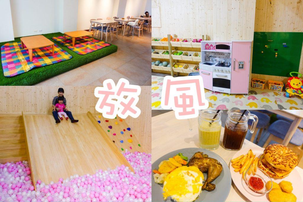 [美食] 台南 放風 親子 食。玩 早午餐 新開幕親子餐廳!超高CP值!溜滑梯球池、沙坑、遊戲區!