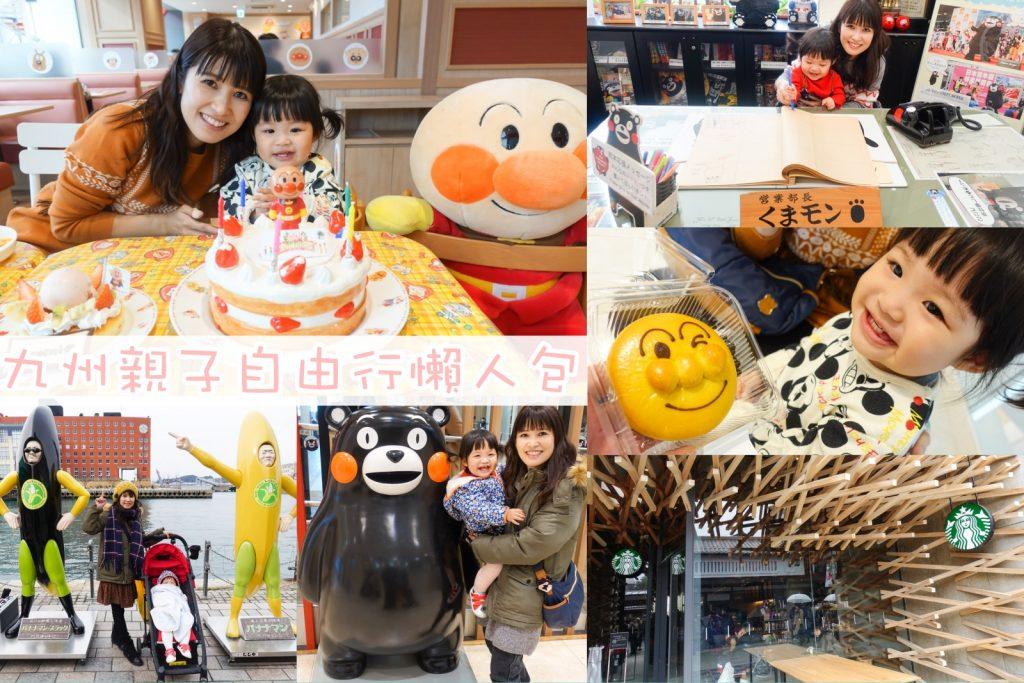 【必看】 日本 九州親子鐵路自由行懶人包 景點美食行程規劃|機票飯店總花費分享!