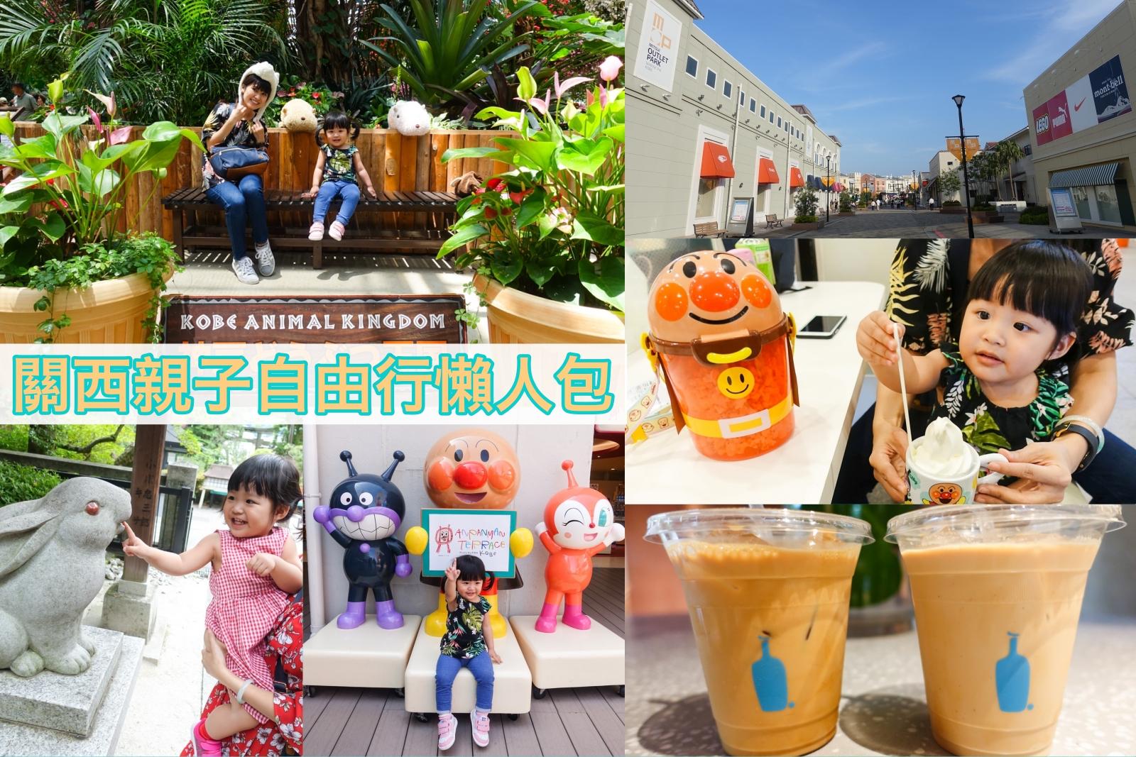 【必看】 日本 關西親子自由行懶人包 景點美食行程規劃|機票飯店總花費戰利品分享!