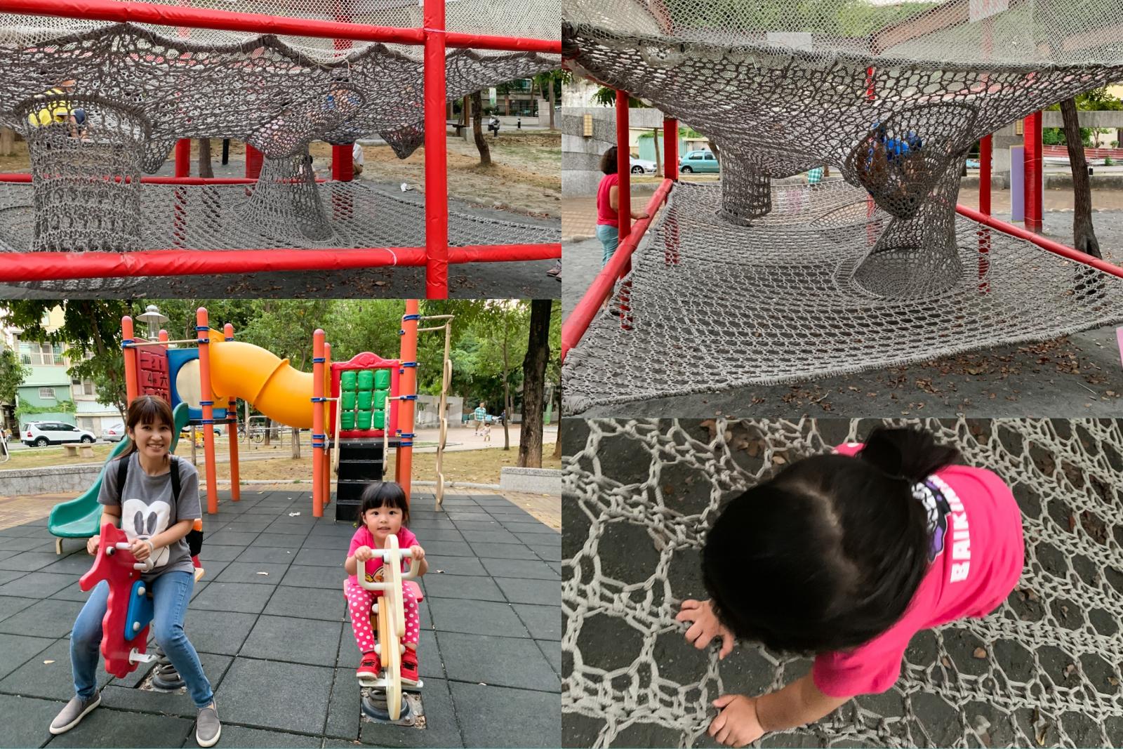 【玩樂】 台南 立德公園 新進駐了小朋友超愛的織編遊具-雙層攀爬網!超放電的親子景點!