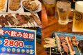 [美食] 沖繩 美國村 串角 北谷店 2800円串燒熟食吃到飽、飲料酒類喝到爽!中文平板點餐!