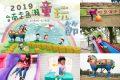 [遊記] 2019 台南走馬瀨童玩節(1/19-2/10) 過年親子遊超夯景點~ 六歲以下免費入場!