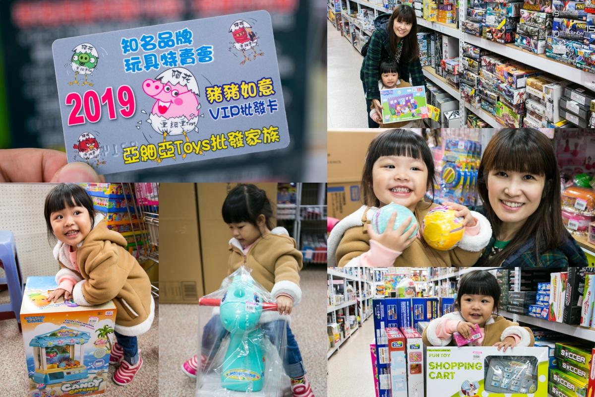 【分享】 台南 亞細亞Toys批發家族 量販批發價!玩具任你挑!過年買小孩禮物好地方!