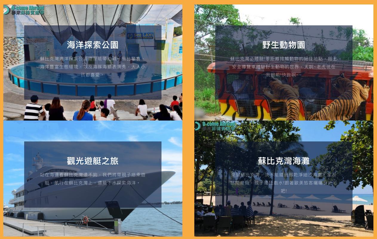 蘇比克灣親子遊學團-KEYSTONE語言學校