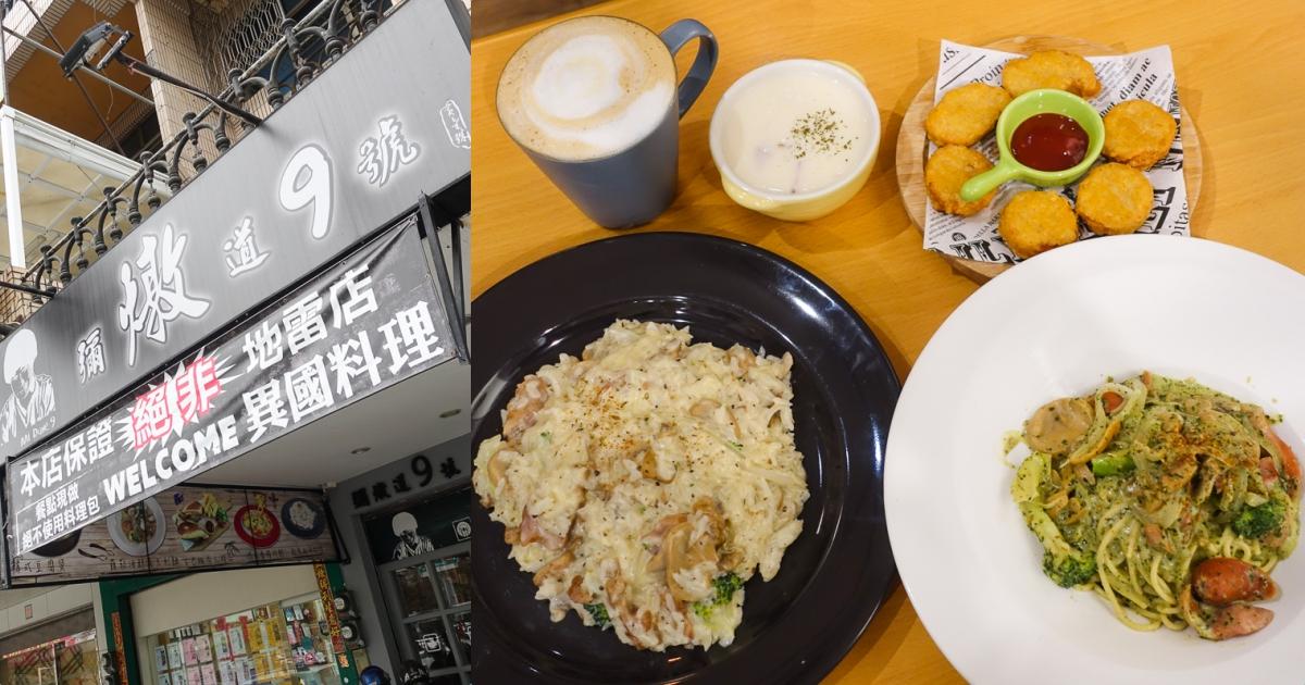 【台南美食】彌燉道9號 早午餐、燉飯、義大利麵 門口直接掛布條保證絕非地雷店!