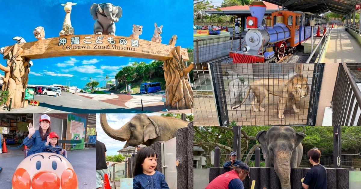 【遊記】 沖繩兒童王國 孩子們的天堂~ 親子必訪的景點!三歲以下免費!便宜乾淨好玩的動物園!