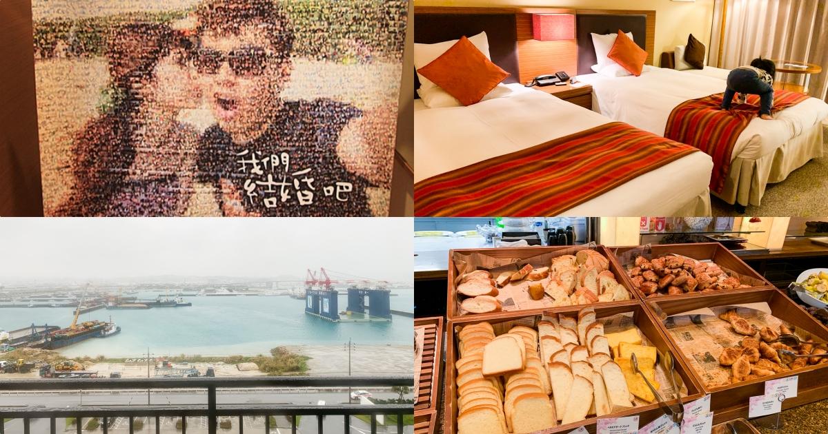 [住宿] 沖繩 南海灘度假飯店 回到八年前求婚地!早餐超豐盛!海景港景都可看到!