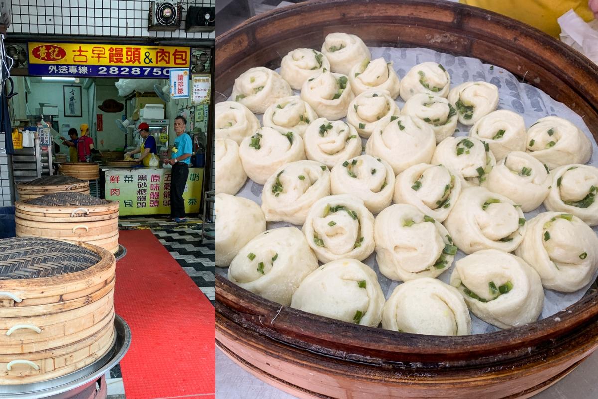 [美食] 台南 黃記古早饅頭&肉包  下午還有限量的香蔥饅頭!