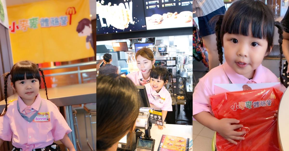 [育兒] 台南西門麥當勞 小麥麥體驗營 3Y小邦妮接待、結帳、做冰淇淋 寒暑假限定需提前報名!