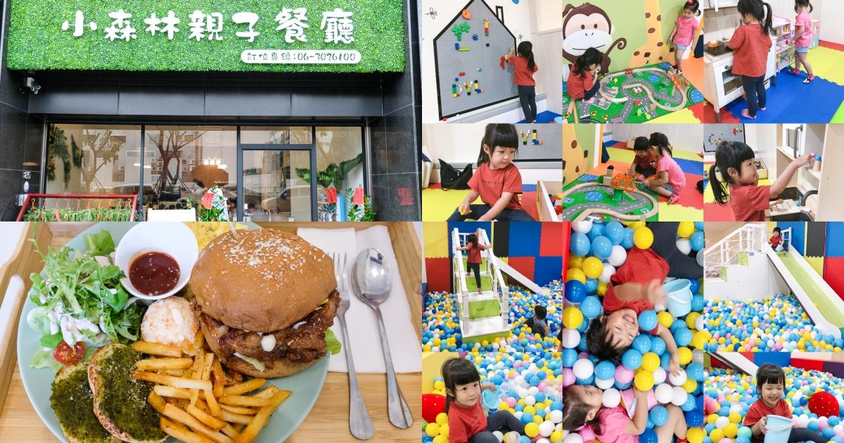 [美食] 台南 小森林親子餐廳