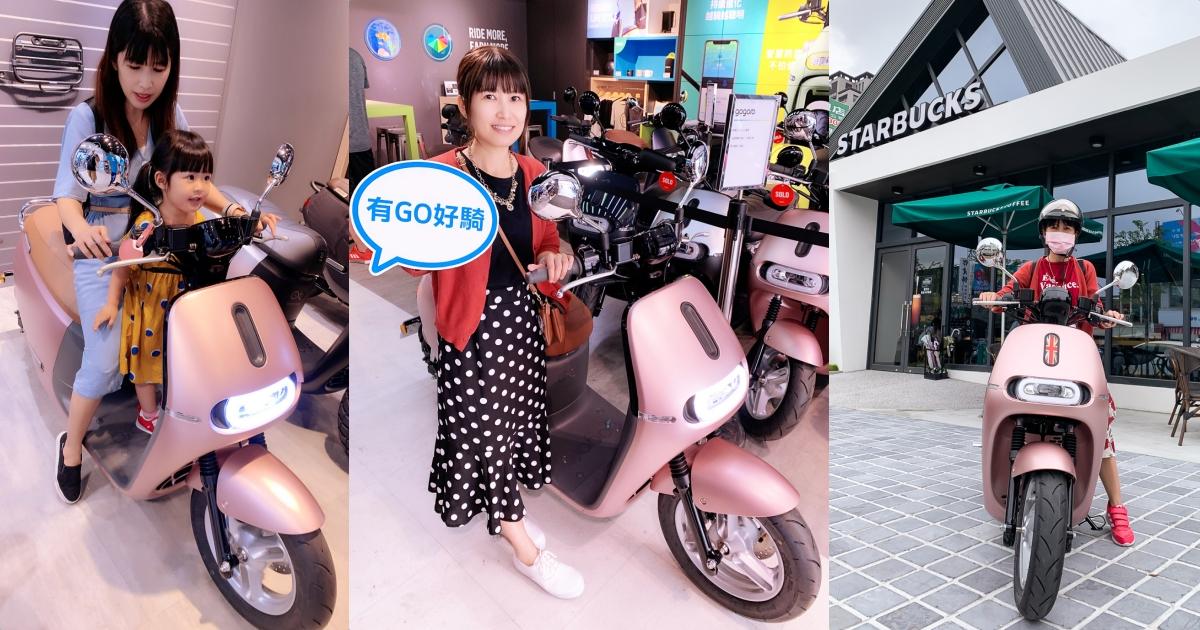 [開箱] Gogoro 2 Delight