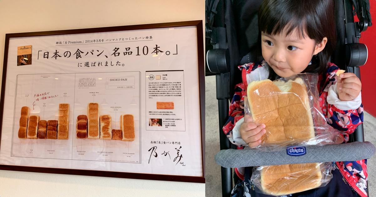 [美食] 沖繩 新都心 乃が美高級生食麵包專賣店.只賣吐司就獲獎的名店 | 大阪排隊名店在沖繩也能買到,平凡卻不簡單的美好滋味!