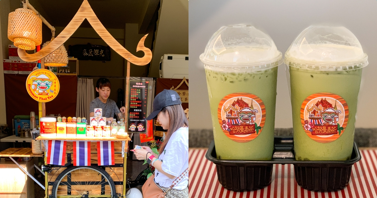 [美食] 台南 哈努曼 泰茶 泰式奶茶 北區分舖 不用跑東區也買得到了!隱身花園夜市對面小巷內!