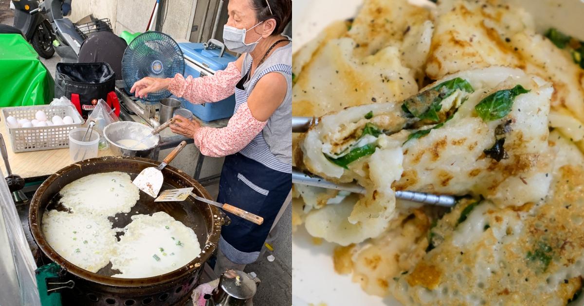 [美食] 台南 阿美麵糊蛋餅 國安街早餐 現點現煎的傳統蛋餅!麵皮焦香Q彈好吃!