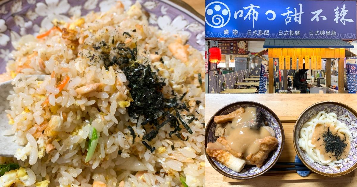 [美食] 台南 咘。甜不辣 隱身小北觀光夜市內的小攤位!台北風味甜不辣、鮭魚炒飯都好吃!
