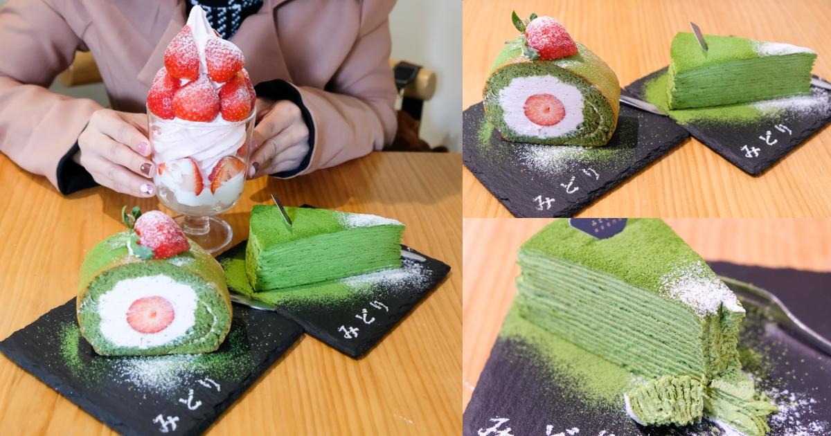 [美食] 台南 綠町抹茶專賣店 使用宇治丸久小山園抹茶粉!草莓季限定商品!