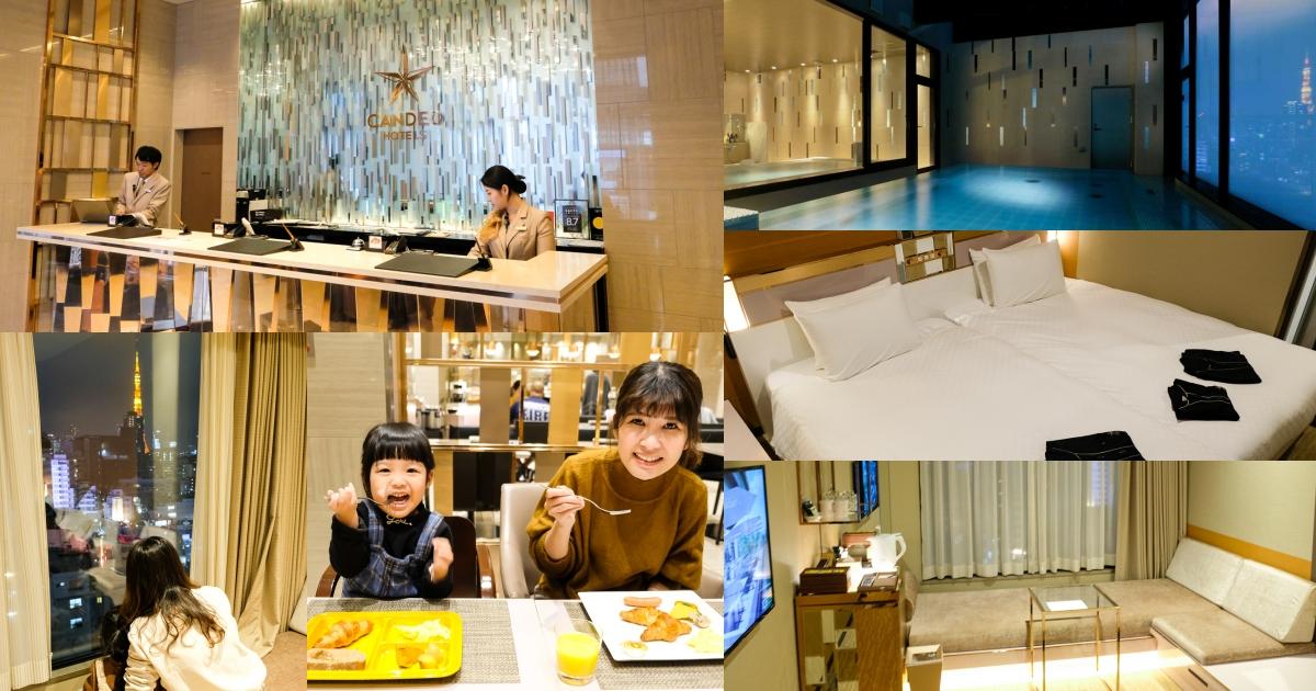 [住宿] 東京 CANDEO HOTELS 光芒飯店 六本木店 房間就可以看到東京鐵塔!早餐好吃~ 適合親子入住!