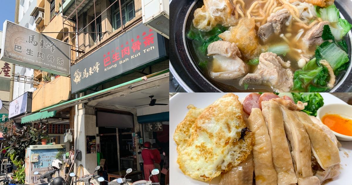 [美食] 台南 馬來峰 巴生肉骨茶 赤崁樓附近~ 用餐時間人潮滿滿!道地馬來西亞肉骨茶!