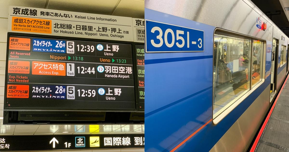 [交通] 成田機場↔東京市區 怎麼搭?Access Express特急電車~ 直達淺草快速又便宜!也可到上野!