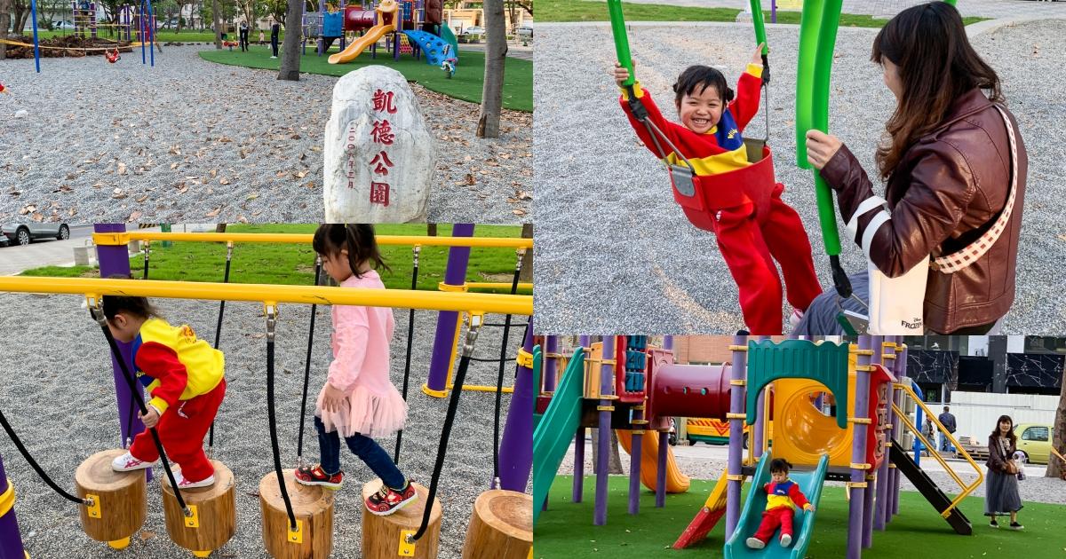 [親子] 台南 北區 凱德公園 新整修、新遊具、礫石鋪面!親子盪鞦韆可增進親子感情!