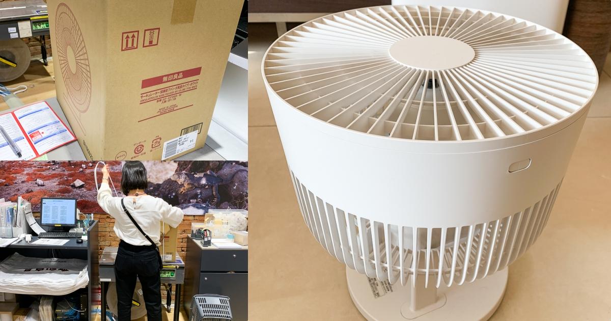 [購物] 東京 上野0101百貨 無印良品 用台灣定價一半就可入手空氣循環風扇 !