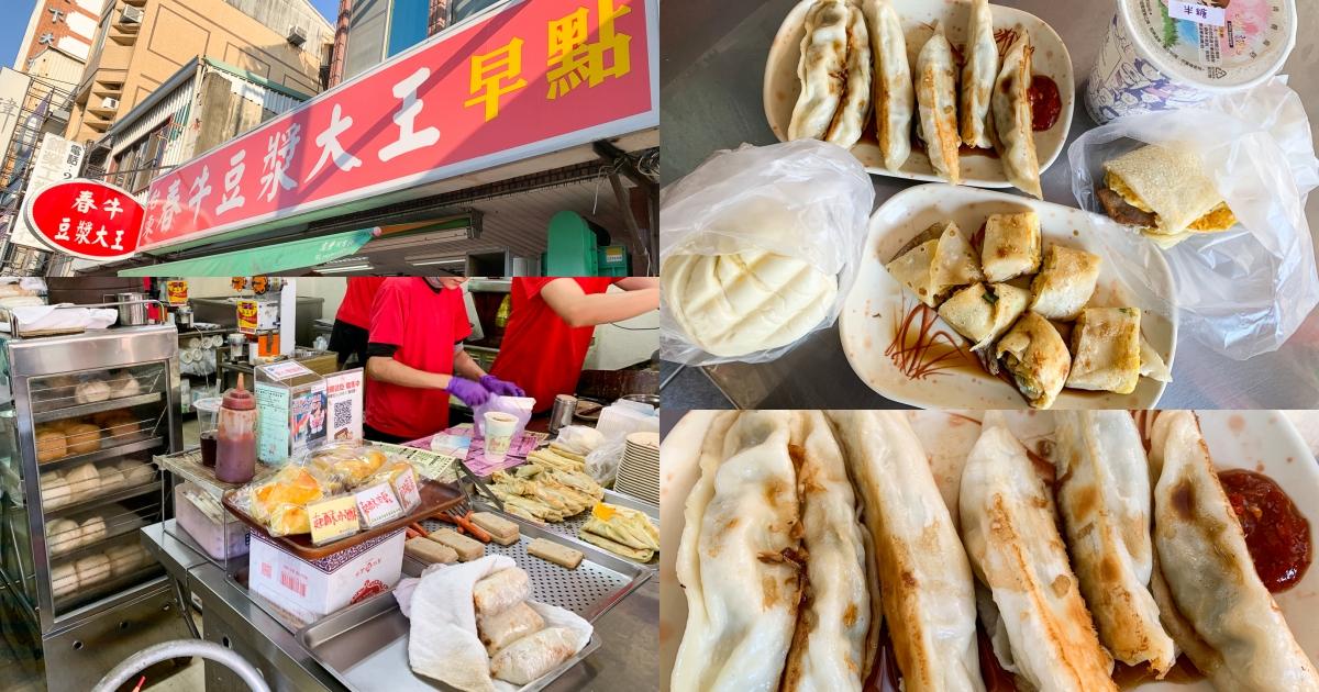 【台南美食】春牛豆漿大王 鴨母寮市場旁~ 來自台東的傳統早餐店!燒餅,鍋貼,蛋餅還不錯!