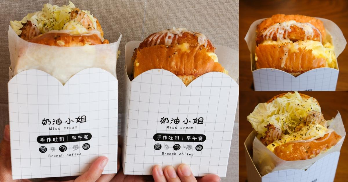 【台南美食】奶油小姐 手作吐司 早午餐