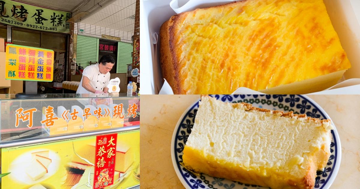 【台南美食】阿喜古早味現烤蛋糕 安平老街低調美食 黃金蛋糕一大塊只要一百元!
