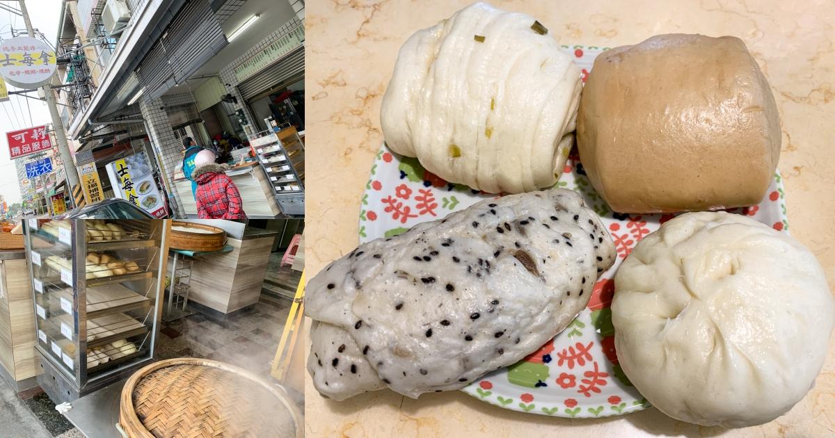 【台南美食】士每拿 手工包子饅頭店 同安路熱門早餐店~ 只賣平日!還有賣蛋餅燒餅!