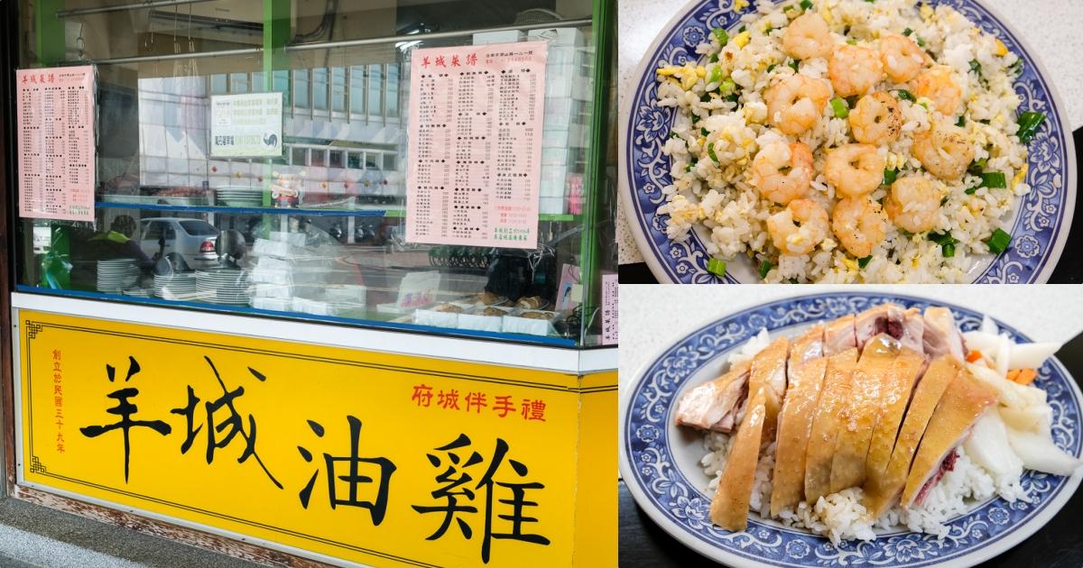 【台南美食】羊城油雞 府城廣東菜老店 油雞好吃外~ 還有賣蝦仁炒飯!