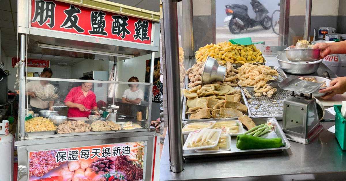 [美食] 台南 朋友鹹酥雞