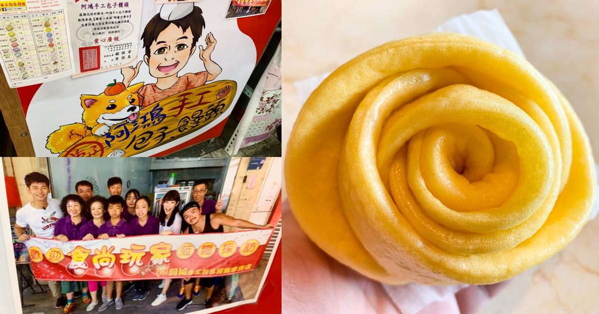 [美食] 台南 阿鴻手工包子饅頭 食尚玩家採訪過~ IG打卡紅的玫瑰饅頭!搬到小北商圈內!