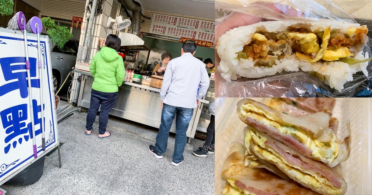 [美食] 台南 同安路 無名早點 蛋餅好吃~ 飯糰只賣20元!google地圖也找不到的隱藏版早餐店!