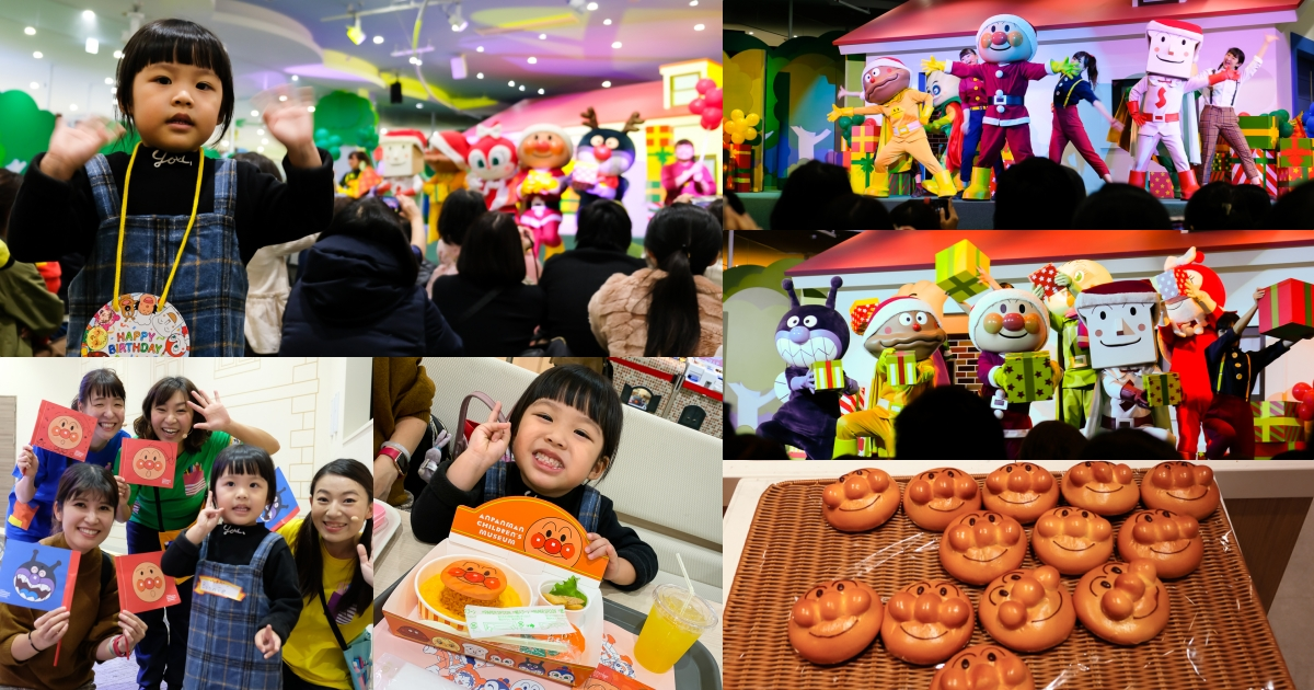 【橫濱遊記】橫濱麵包超人兒童博物館(下)